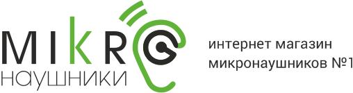 Микронаушники